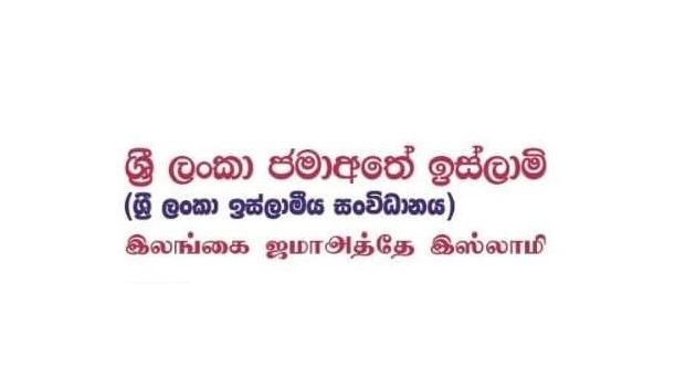 Sri Lanka Jama'athe Islami
