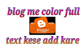 Blog me color full text add kese kare 1
