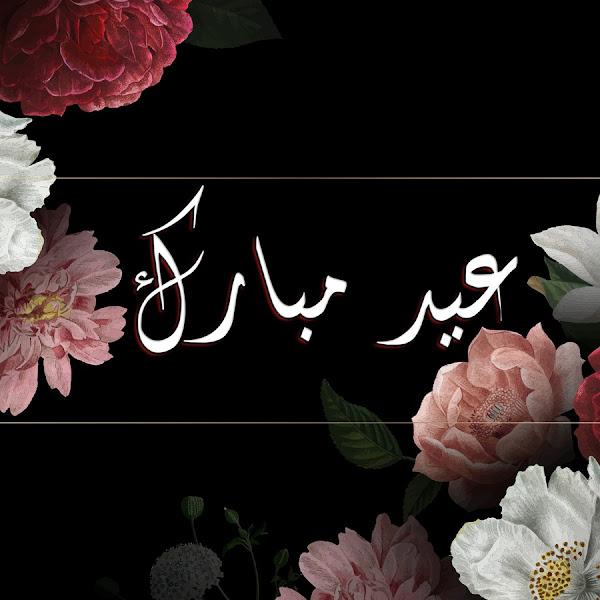 بطاقة تهنئة بالعيد عيد مبارك