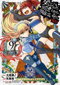 Dungeon ni Deai o Motomeru no wa Machigatte Iru Darou ka Gaiden - Sword Oratoria Manga