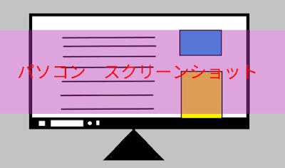 パソコンでのスクリーンショットの仕方