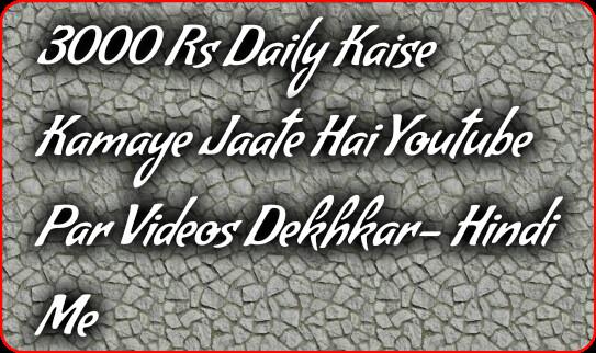 3000-Rs-Daily-Kaise-Kamaye-Jaate-Hai-Youtube-Par-Videos-Dekhkar-Hindi-Me