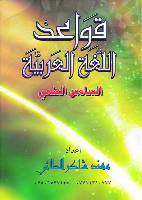 الملزمة الكاملة في اللغة العربية للصف السادس الاعدادي للأستاذ مهند الطائي 2016