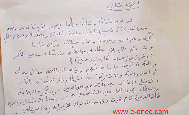 تصحيح موضوع التربية الاسلامية شهادة التعليم المتوسط 2019