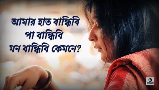 Amar Haat Bandhibi Lyrics by Sahana Bajpaie