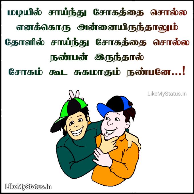 சோகம் கூட சுகமாகும்... Tamil Friendship Quote With Image...
