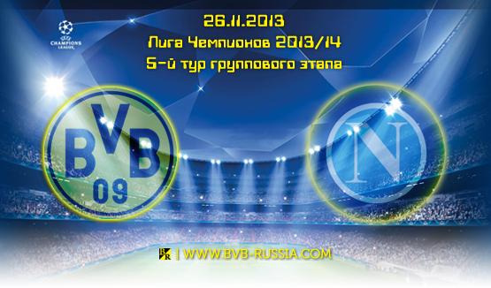 Счет в матче удинезе боруссия 2 круг кубка уефа