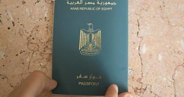 غرامة تاخير تجديد جواز السفر المصري