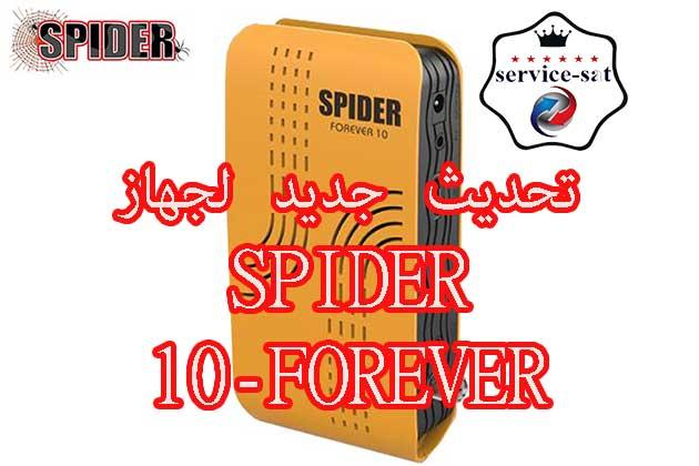 تحديث جديد لجهازSPIDER FOREVER-10