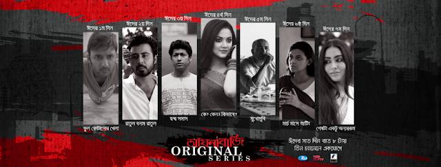 Aynabaji Original Series (2017) Bangla Eid Natok Ft. Afnan Nisho & Momo