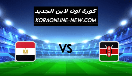 مشاهدة مباراة مصر وكينيا بث مباشر اليوم 25-3-2021 تصفيات أمم أفريقيا
