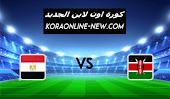نتيجة مباراة مصر وكينيا اليوم 25-3-2021 تصفيات أمم أفريقيا