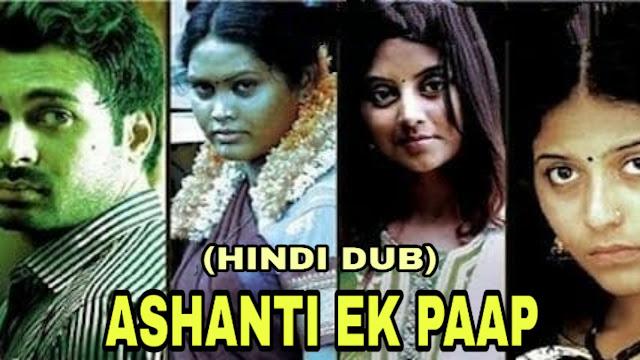 Ashanti Ek Paap