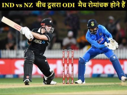 IND vs NZ 2nd ODI match Auckland me kaafi romanchak hone wala hai