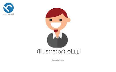 الرسام (Illustrator)
