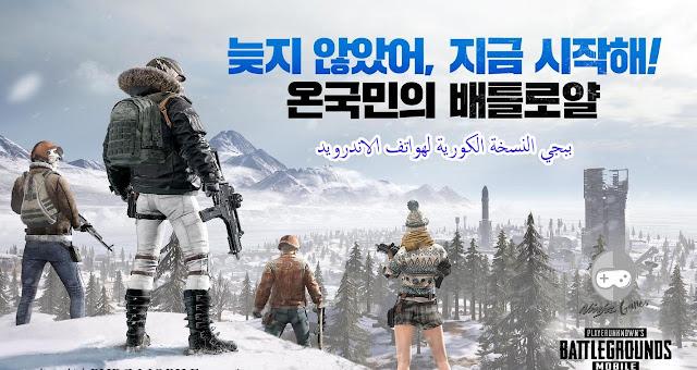 تنزيل لعبة ببجي الكورية pubg mobil kr 2021
