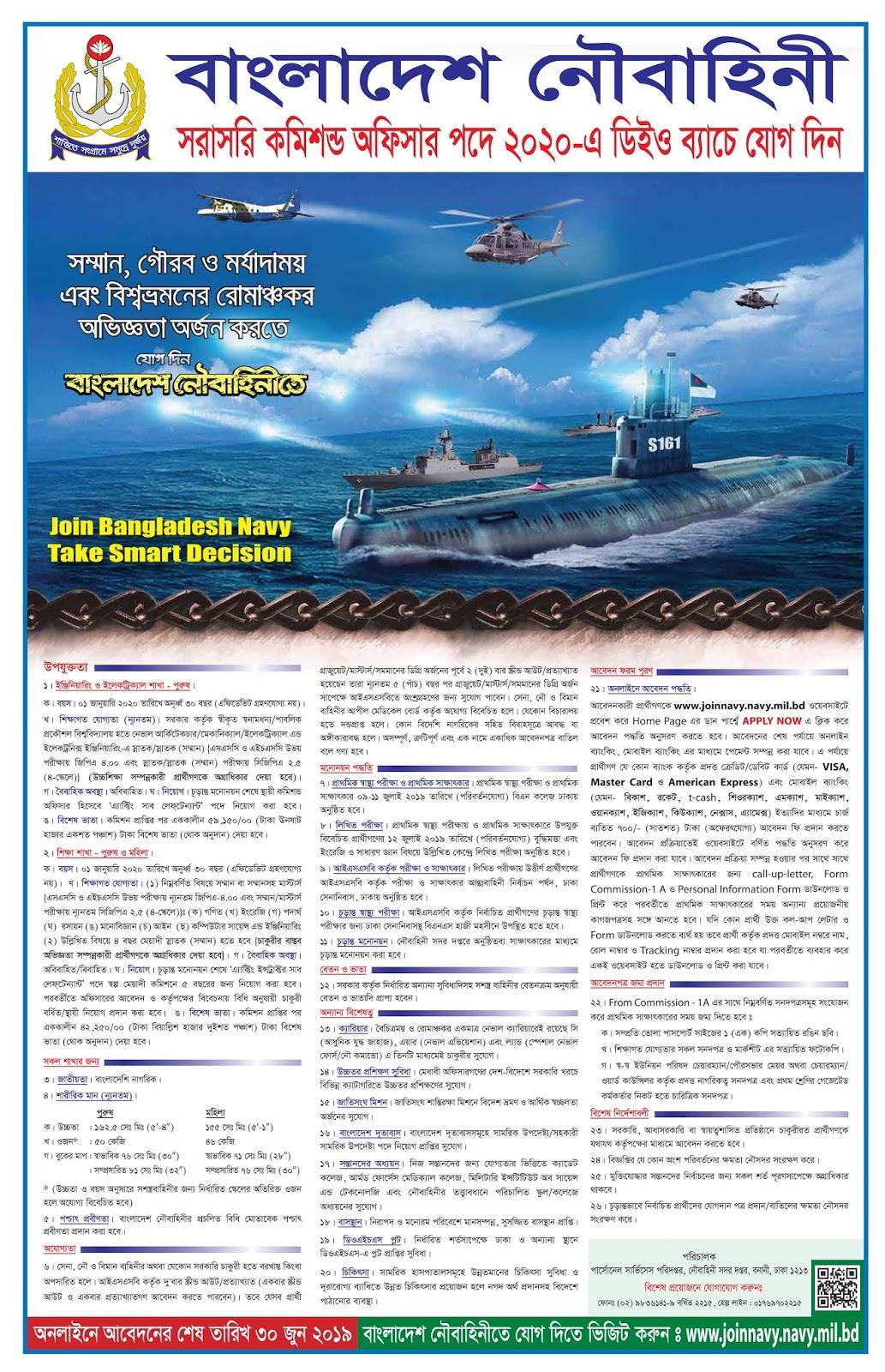 Bangladesh Navy Job Circular,2019-2020.www.newbdjob.com