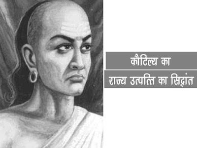 कौटिल्य का राज्य की उत्पत्ति सिद्धान्त Kautilya's theory of the origin of the state