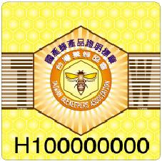 蜂臺灣BeeTaiwan-國產蜂產品證明標章-官方部落格: 臺灣養蜂協會國產蜂產品證明標章核發管理要點