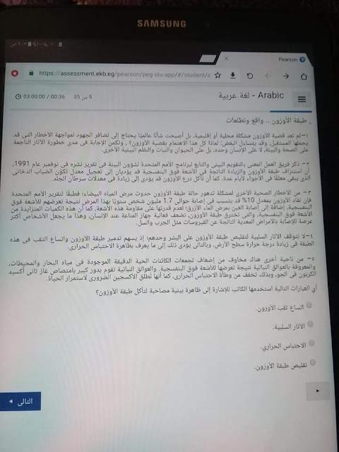تسريب امتحان اللغه العربيه للصف الاول الثانوي 2020 ترم ثاني | تسريبات الامتحانات | اجيال الاندلس