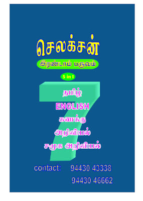 7th Std - Term 2  -  All Subjects (5 in1) - SELECTION GUIDE Tamil And English Medium Download !!