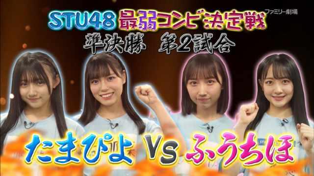Imousu TV Season 8 ep06