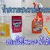 ชวนลูกทำกิจกรรมยามว่าง ช่วยงานบ้านด้วยการทำความสะอาดร่องกระเบื้อง [Clean with Baking Soda & vinegar]