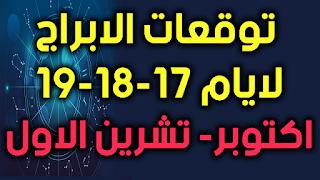 توقعات الابراج لايام 17-18-19 اكتوبر- تشرين الاول 2018