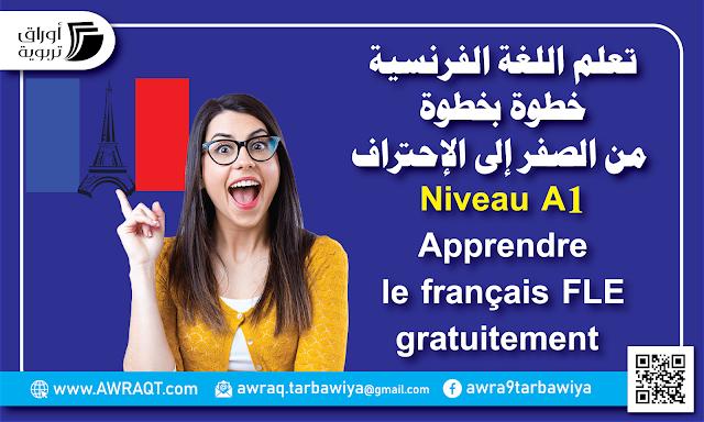 تعلم اللغة الفرنسية خطوة بخطوة  من الصفر إلى الإحتراف Niveau A1 ) Apprendre  le français FLE  gratuitement)