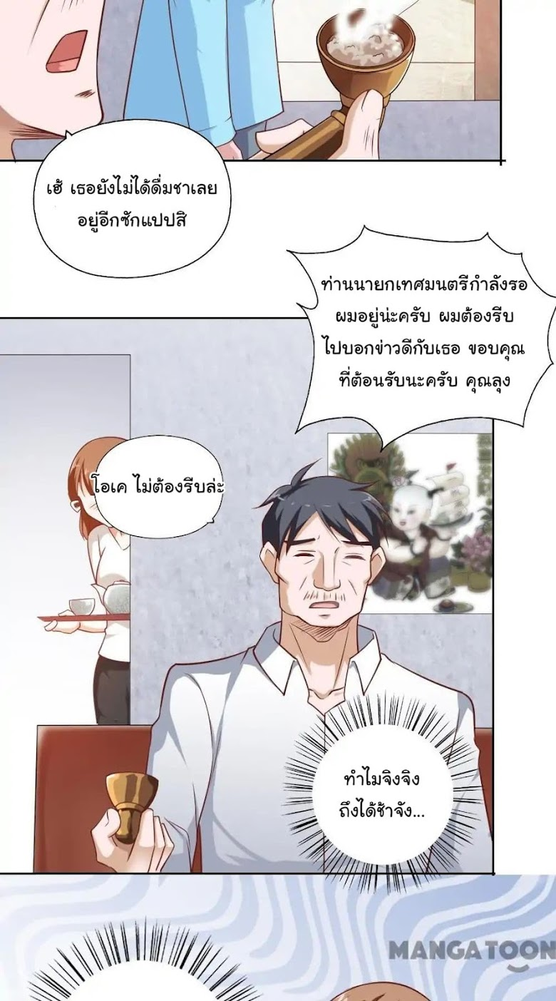 Almight Network - หน้า 13