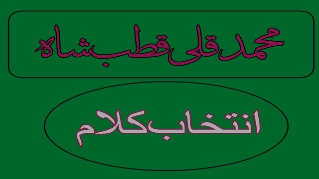 محمد قلی قطب شاہ انتخاب کلام