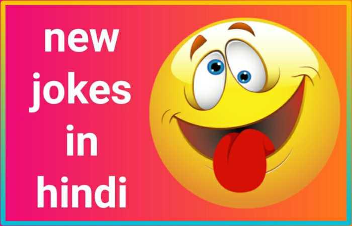 new jokes in hindi | jokes in hindi latest