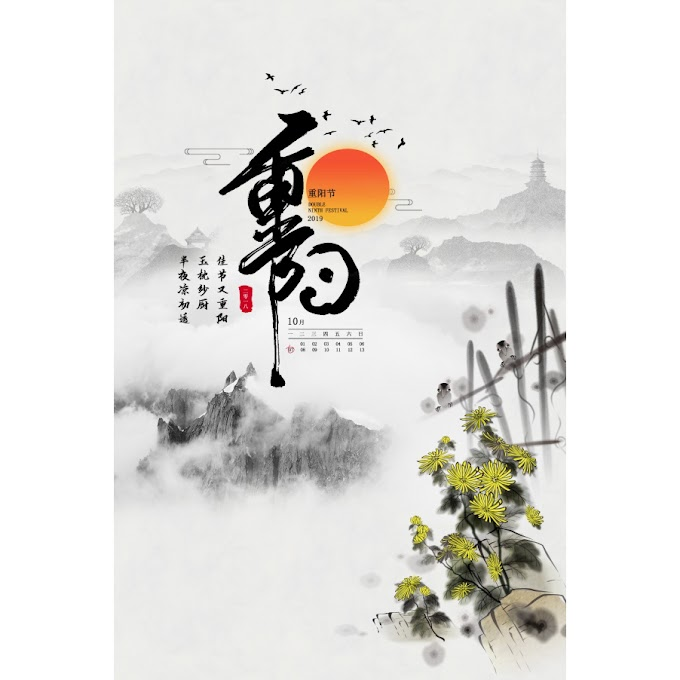 Chongyang Festival Chinese style ink poster design free psd template