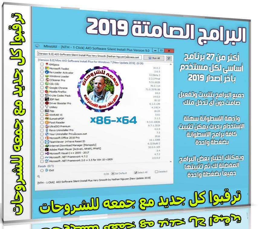 اسطوانة البرامج الصامتة 2019 | AIO Software Silent Install Plus v9.0
