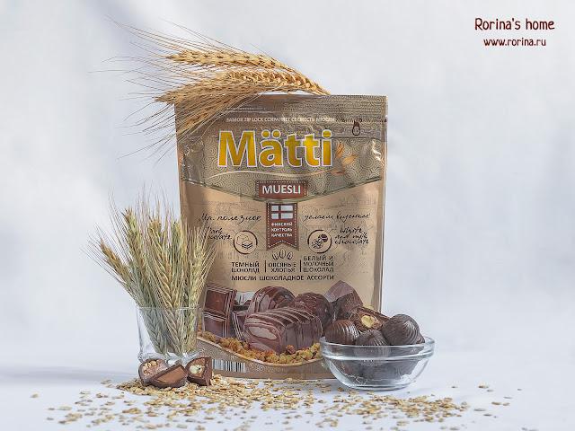 Мюсли Matti «Шоколадное ассорти»: отзывы