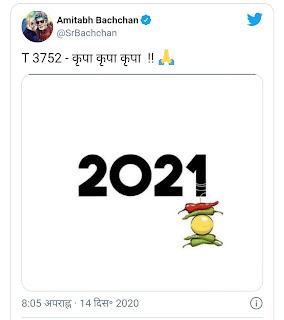 अमिताभ बच्चन ने 2021 पर लगाए नींबू-मिर्ची
