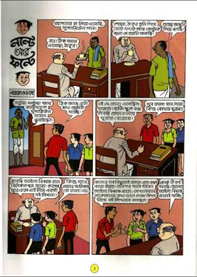 Nonte Fonte Dhamaka page - Narayan Debnath (pdfbengalibooks.blogspot.com)