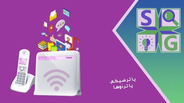 معلومات عن ويفي انوي مميزات وعيوب wifi inwi idar duo وشرح الإعدادات