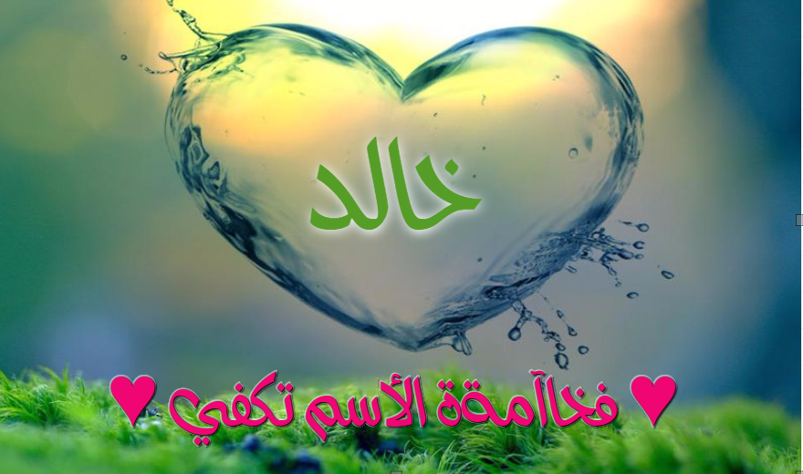 مجلة شير كوم معنى اسم خالد صفات حامل اسم خالد صورة باسم خالد