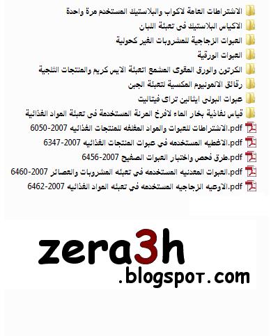 تحميل المواصفات القياسية المصرية للأغذية pdf