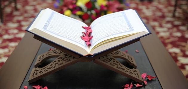 القرآن الكريم قراءة واستماع