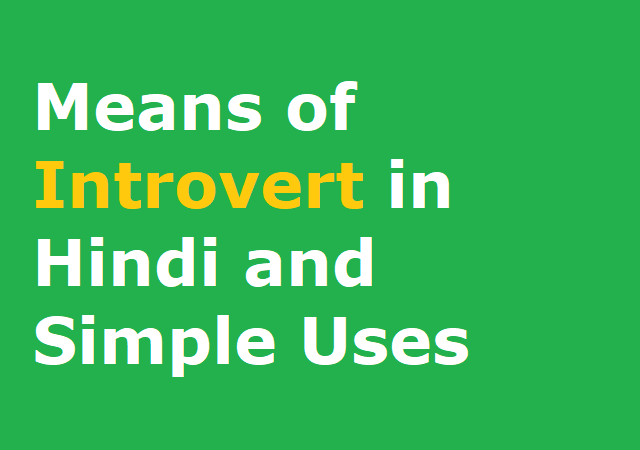 Means of Introvert in Hindi and Simple Uses - इंट्रोवर्ट का हिंदी अर्थ