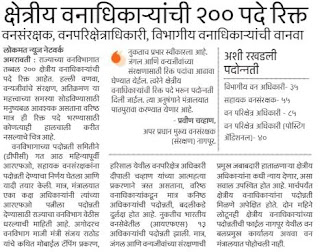 200 vacancies by Regional Forest Officers.