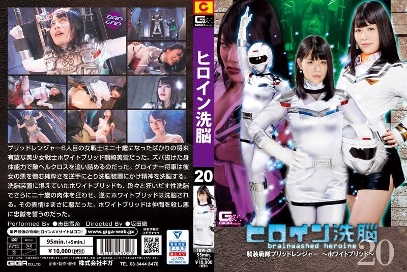 TBW-20 Heroine Brainwash Vol. 20 Blid Ranger -White Blid-