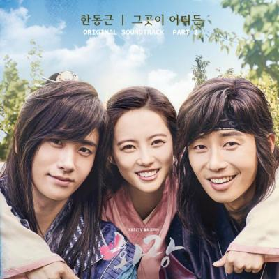 Lyric : Han Dong Geun - Wherever It Is (OST. Hwarang)