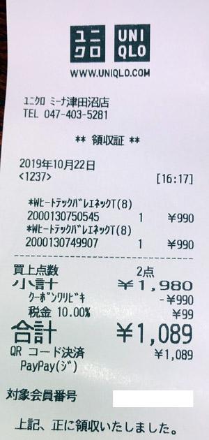 ユニクロ ミーナ津田沼店 2019/10/22 のレシート