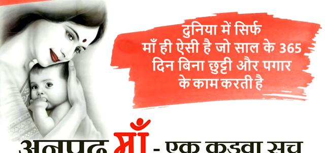 life in hindi