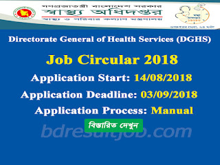 Directorate General of Health Services (DGHS) Recruitment Circular 2018