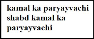 (कमल) KAMAL Paryayvachi Shabd,kamal ka paryayvachi