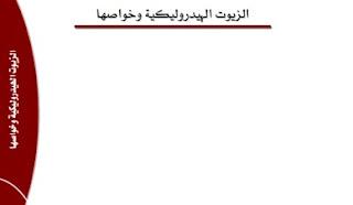 كتاب أنواع الزيوت الهيدروليكية وخواصها pdf